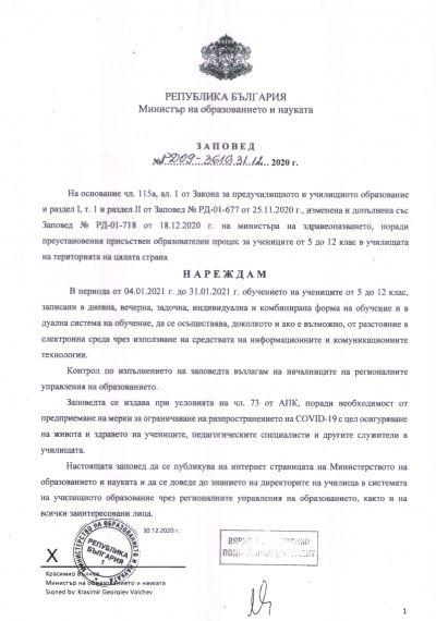 Обучение в електронна среда до 31.01.2021 г. 1